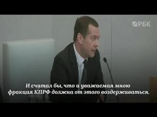 Дмитрий Медведев прокомментировал расследование ФБК в Госдуме