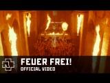 Рок- группа Rammstein - Feuer Frei! (Official Video) 2001 г. год клип HD