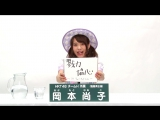 HKT48 Team H - Okamoto Naoko