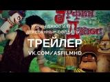 Урфин Джюс и его деревянные солдаты (2017) трейлер