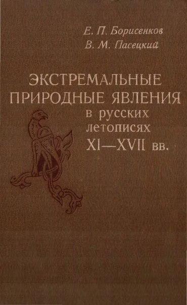 Борисенков Е.П., Пасецкий В.М. Экстремальные природные явления