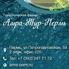 Амра -Тур - Пермь. Туры в Абхазию из Перми.