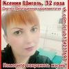 Ksenia Schigol