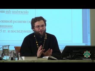 История христианской церкви. Лекция 1. Распространение христианства среди иудеев.