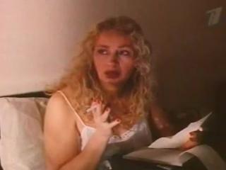 Белый король, красная королева (1993 г.)