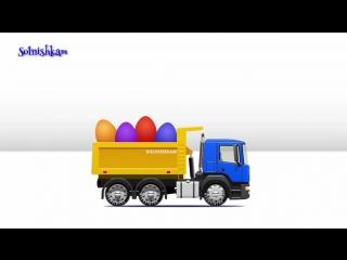 Машинки. Грузовичок. Яйца с сюрпризом. Учим фрукты и ягоды. Развивающий мультик