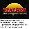 Stalker Land - новая социальная сеть для бизнеса