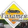 Автошкола Галатея Тюмень Мельникайте 106
