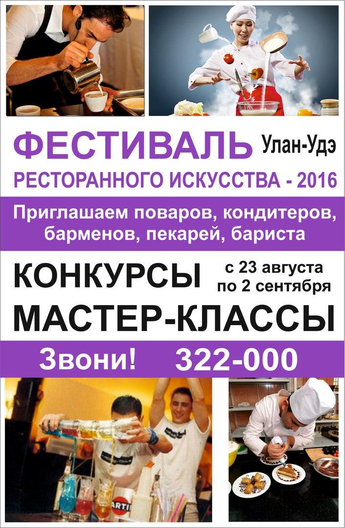 Афиша Улан-Удэ ФЕСТИВАЛЬ РЕСТОРАННОГО ИСКУССТВА / Улан-Удэ