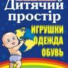 """магазин """"Дитячий простір"""" (Детский простор )"""