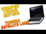 Быстрая сборка ноутбука Toshiba Satellite l300