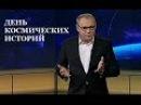 День Космических Историй с Игорем Прокопенко. 11.10.2016.