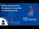 Основы реляционных баз данных и языка SQL