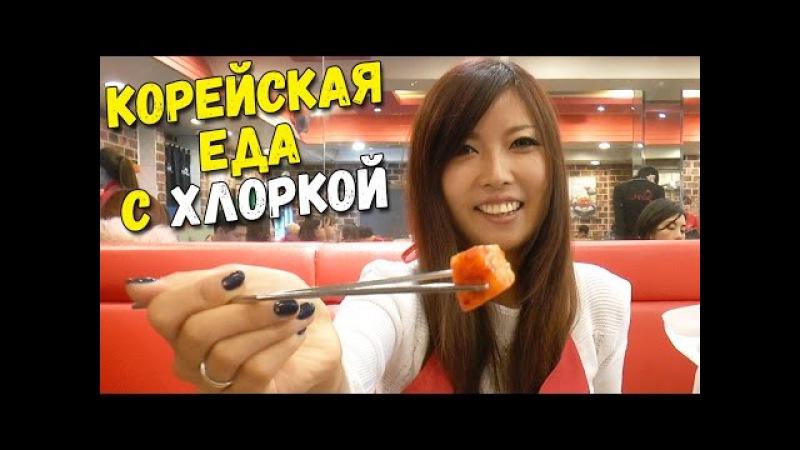 Накормили хлоркой. Странная корейская еда в Сеуле