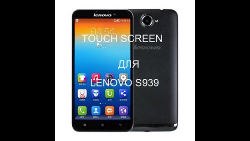 Touch Screen для Lenovo S939 с Aliexpress