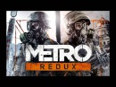 Метро 2033 Redux Пролог