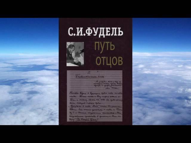 Ч.1 Сергей Фудель ПУТЬ ОТЦОВ