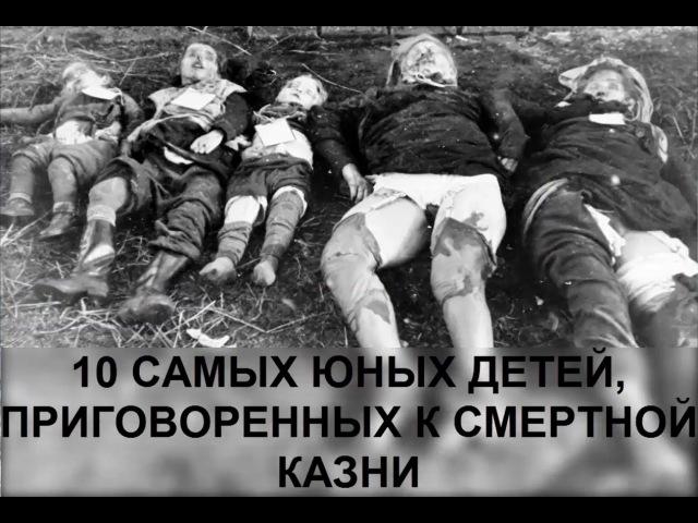 10 Детей, приговоренные к смертной казни! Смерть детей - преступления и наказания!