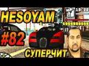GTA SA HESOYAM БОГ ЧИТОВ Скоростное Прохождение SPEED RUN 82