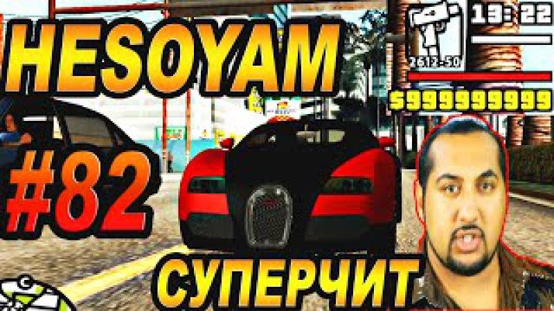 GTA SA - HESOYAM - БОГ ЧИТОВ | Скоростное Прохождение (SPEED RUN) 82