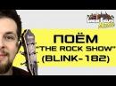 О Чём Песня The Rock Show Blink-182 Lynchie English Music