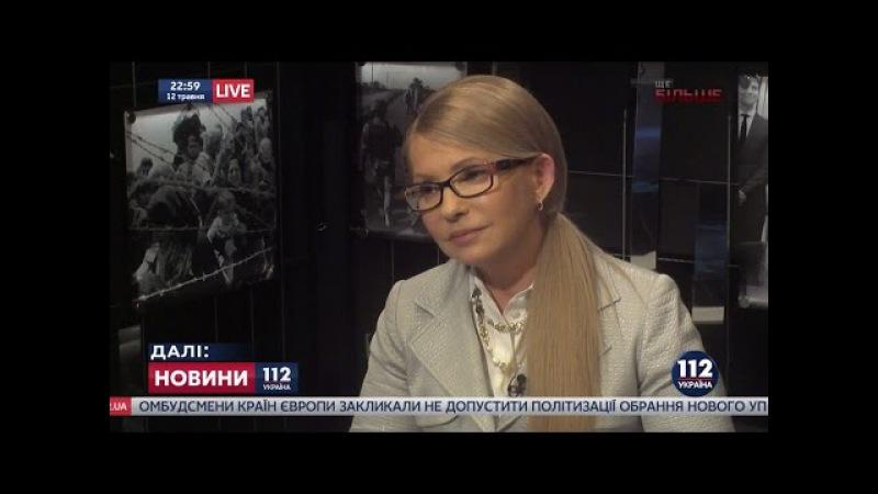 Юлия Тимошенко, глава фракции Батькивщина в Вечернем прайме телеканала 112 Укр...