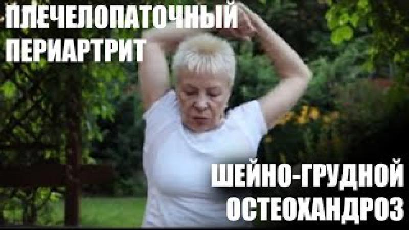 Упражнения при шейно-грудном остеохондрозе ©Елена Плужник