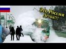 ЛУЧШИЕ ПРИКОЛЫ 2017 Русские Приколы, Это Россия, Детка Смешные видео Выпуск 119