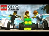 Лего Мультики для детей Lego City Undercover - 8 Серия Мультфильмы про Машинки для Мальчик ...