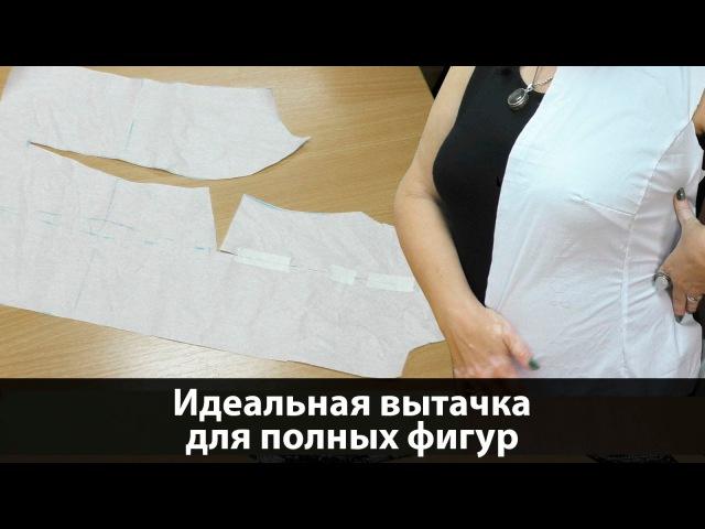 Выкройки для полных фигур. Как сделать нагрудную вытачку на платье?