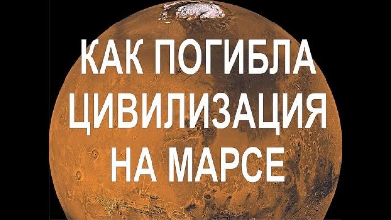 Как погибла цивилизация на Марсе. Последний день. (13.07.16)