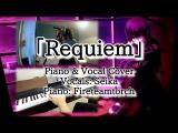 Requiem - Hiiragi Nao (Tasogare Otome x Amnesia IN) Piano &amp Vocal Cover ft. Seika
