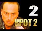Сериал КРОТ 2, серия 2, криминал,детектив