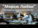 Мираж Любви 1986-год, Киргизфильм, Таджикфильм