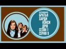 Hardy Boys Nancy Drew Mysteries S1xE09 english & russian subtitles