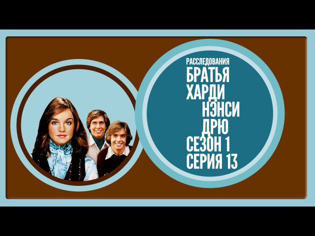 [Братья Харди] Hardy Boys. Nancy Drew Mysteries S1xE13 (sub)