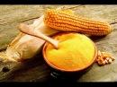 Кукурузная мука лечит ВЫСОКОЕ ДАВЛЕНИЕ МАЛОКРОВИЕ КИШЕЧНИК
