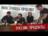 Иностранцы пробуют русские продукты в Китае! Шпроты, колбаски, русский шоколад А...