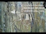 Тутальская писаница. Наследие предков. Петроглифы. Хижина Бена Гана. 2 часть