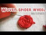 Woven spider wheel Hand embroidery