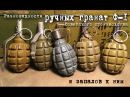 Разновидности советских ручных гранат Ф 1 и запалов к ним diversity of soviet hand grenades F 1