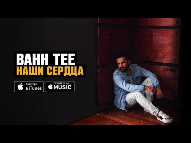 Bahh Tee feat. Arturo De Rena - Наши Сердца (ПРЕМЬЕРА 2017)