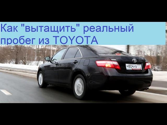 Как увидеть скрученный пробег на Toyota Camry? отвечает официальный дилер