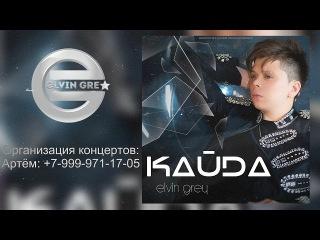 Elvin Grey – Кайда (Tat.) ®