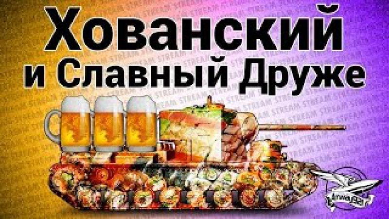 18 Стрим - Хованский и Славный Друже в танках
