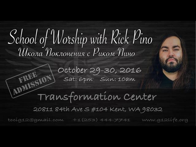 School of Worship with Rick Pino Школа Поклонения с Риком Пино 2 Служение