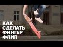 Как сделать фингер флип на скейте. Трюки на скейте для начинающих. Обучение Finger flip