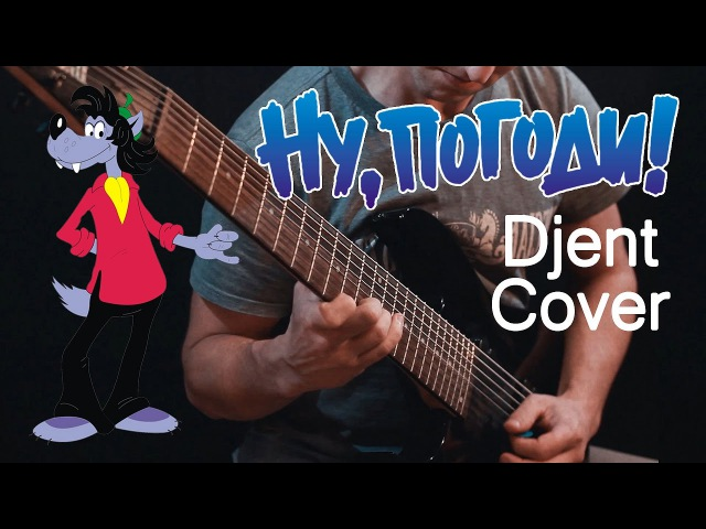 Ну Погоди Djent Metal Cover by Denis Lozko