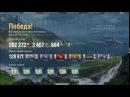 World of Warships IZUMO
