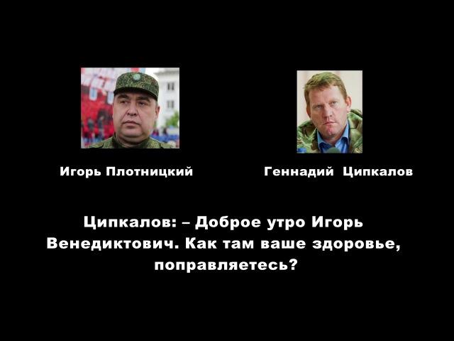 Телефонні розмови терористів про збитий літак ІЛ 76 у 2014 році